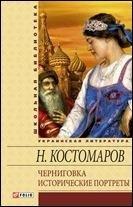 Черниговка: Повесть; Исторические портреты