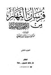 فرسان النهار من الصحابة الأخيار - ج 2