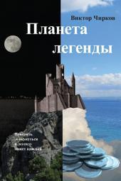 Планета легенды: Продолжение романа «Замок на стыке миров»