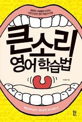 큰소리 영어학습법