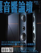 音響論壇電子雜誌 第310期