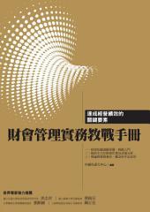財會管理實務教戰手冊
