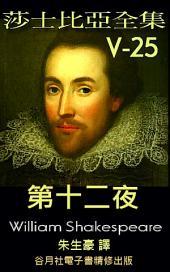 第十二夜: 朱譯莎士比亞全集