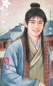 貪心~男人幫之二: 禾馬文化珍愛系列036
