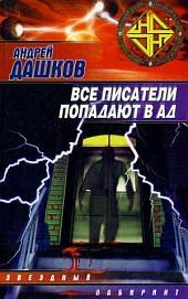 Радио ада
