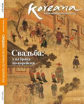 Koreana 2017 Spring (Russian)