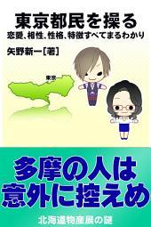 東京都民を操る: 恋愛、相性、性格、特徴すべてまるわかり
