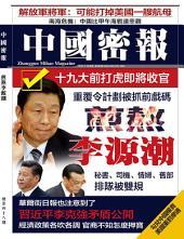 《中國密報》第48期: 煎熬李源潮