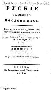 Руские в своих пословицах: разсуждения и изслѣдования об отечественных пословицах и поговорках, Объемы 1-2