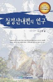 칠정산 내편의 연구: 2008 문화체육관광부 우수학술도서 선정