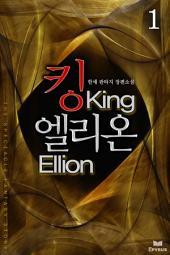 킹 엘리온 1