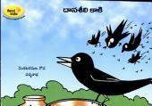 Daanasheeli Kaaki: Venkatramana Gowda