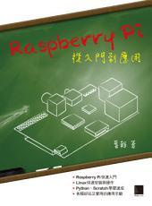 Raspberry Pi從入門到應用: PG21333