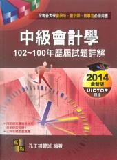中級會計學歷屆試題詳解(102~100年): 檢察事務官.會計師.會研所