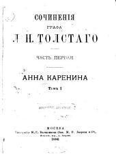 Anna Karenina: Объемы 1-3