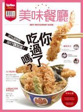 美味餐廳(SP No.63): 你吃過了嗎?