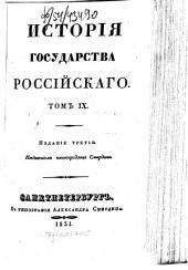История Государства Российскаго: Том 9