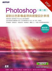 Photoshop絕對出色影像處理與視覺設計表現(第二版)(電子書)