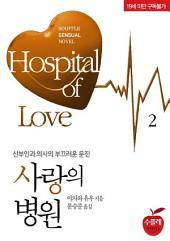 사랑의 병원 2: 1권