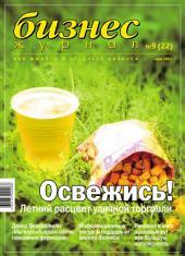 Бизнес-журнал, 2003/09