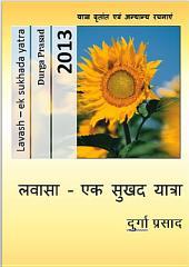Lavash - Ek Sukhada Yatra