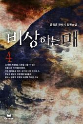 [판타지베스트]비상하는 매 4/9