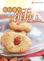 烘焙食品制作教程·轻松成为饼干达人