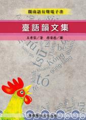 臺語韻文集