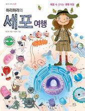하리하라의 세포 여행 : 세포 속 신나는 과학 여행
