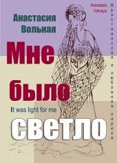 Мне было легко (It was light for me)