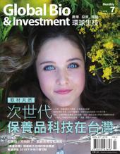 環球生技201607: 掌握大中華生技市場脈動‧亞洲專業華文生技產業月刊