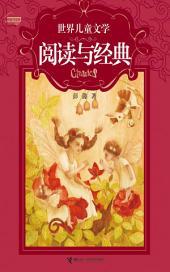 世界儿童文学阅读与经典