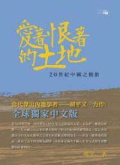愛著恨著的土地--20世紀中國之側影: 胡平