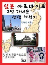 일본 아르바이트 2번 다녀온 생생 체험기 : 일본 신문 장학생으로 1년 버티기