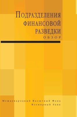 Financial Intelligence Units PDF