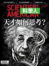 科學人(第138期/2013年8月號): SM138