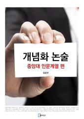 개념화 논술 - 중앙대 인문계열 편