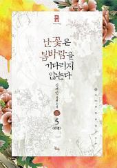 난꽃은 봄바람을 기다리지 않는다 5/5