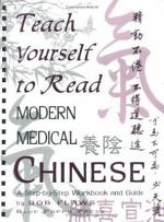Teach Yourself to Read Modern Medical Chinese