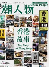 潮人物2013年12月號 vol.38: 香港故事