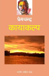 कायाकल्प (Hindi Sahitya): Kayakalp(Hindi Novel)