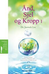 """Ånd, Sjel og Kropp I : Spirit, Soul and Body Ⅰ(Norwegian edition): Fortellingen om vår Gåtefulle jakt etter vårt eget """"Ego"""""""