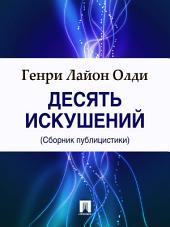 Десять искушений (сборник публицистики)