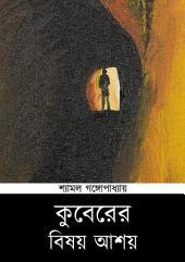 কুবেরের বিষয় আশয় / Kuberer Bishoy Ashoy (Bengali) : Bengali Novel