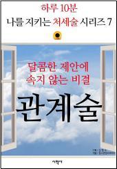 달콤한 제안에 속지 않는 비결, 관계술 : 하루 10분, 나를 지키는 처세술 시리즈 7