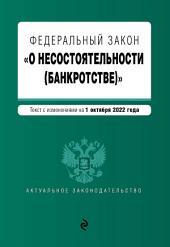 Федеральный закон «О несостоятельности (банкротстве)». Текст с изменениями и дополнениями на 2018 год