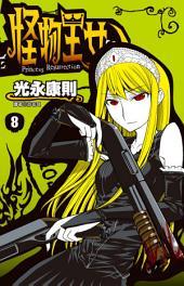 怪物王女(8)