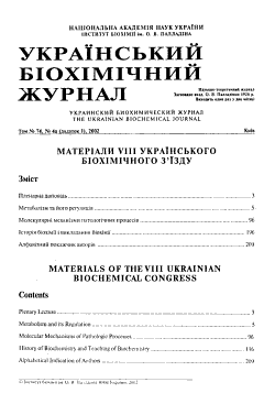 Ukrainian biochemical journal PDF