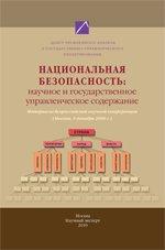 Национальная безопасность: научное и государственное управленческое содержание. (Москва, 4 декабря 2009 г.)