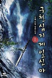[세트]구천십지제일신마(전5권,완)
